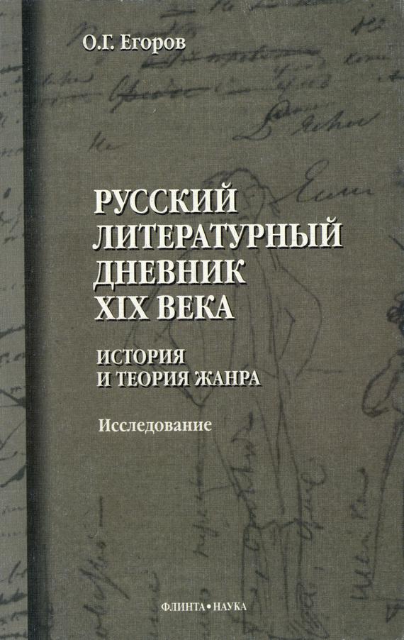 Русский литературный дневник XIX века. История и теория жанра