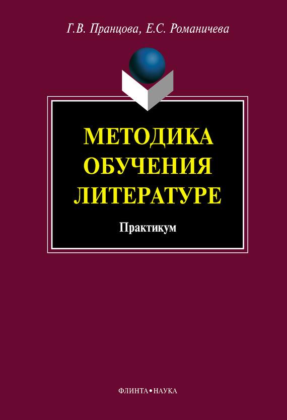 Методика обучения литературе: практикум