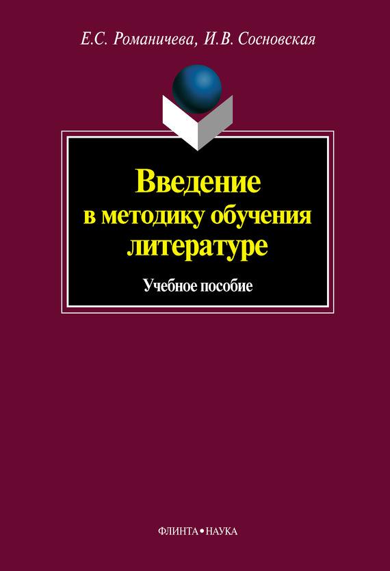 Введение в методику обучения литературе: учебное пособие