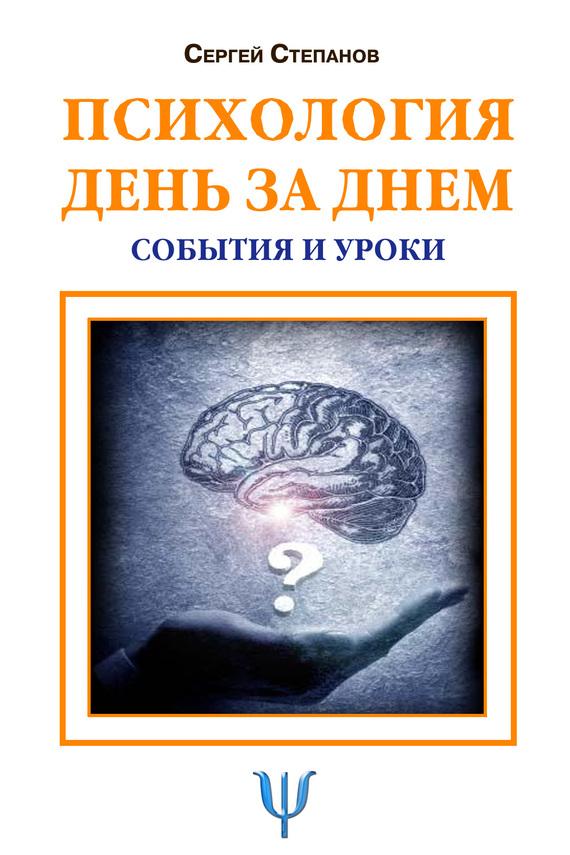 Психология день за днем. События и уроки