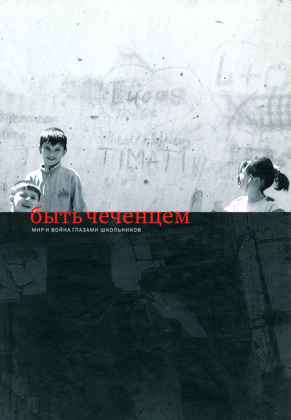 Быть чеченцем: Мир и война глазами школьников