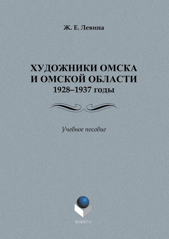 Художники Омска и Омской области (1928–1937): учебное пособие