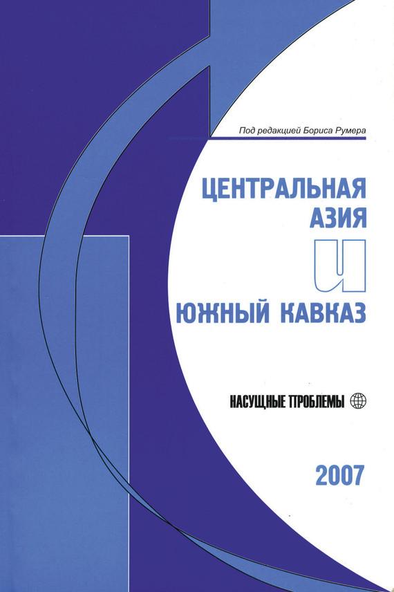 Центральная Азия и Южный Кавказ: Насущные проблемы, 2007