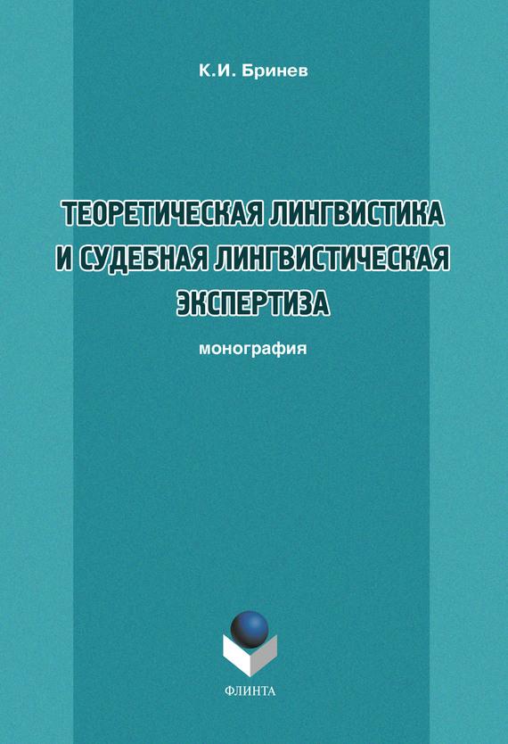 Теоретическая лингвистика и судебная лингвистическая экспертиза