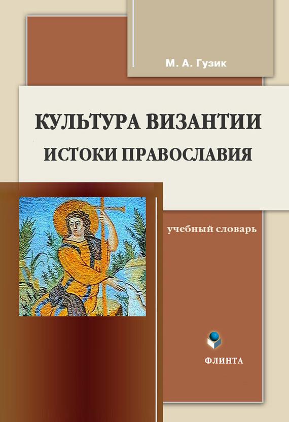 Культура Византии. Истоки православия: учебный словарь