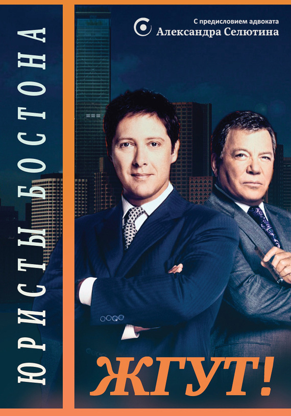 Юристы Бостона (Boston Legal). Жгут!