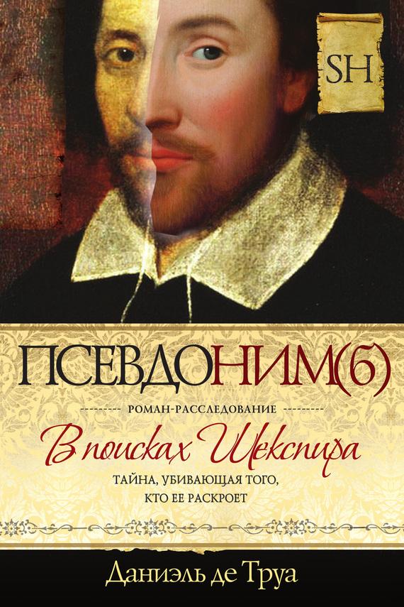 Псевдоним(б). В поисках Шекспира