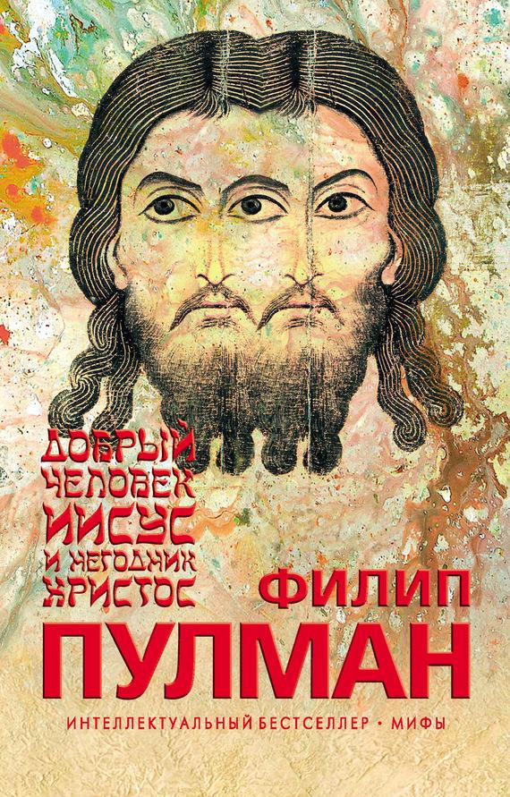 Добрый человек Иисус и негодник Христос