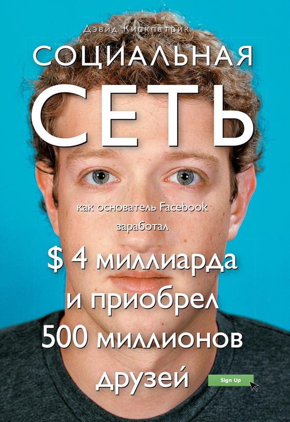 Социальная сеть: как основатель Facebook заработал $ 4 миллиарда и приобрел 500 миллионов друзей