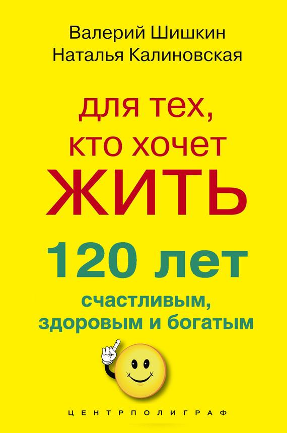 Для тех, кто хочет жить 120 лет счастливым, здоровым и богатым