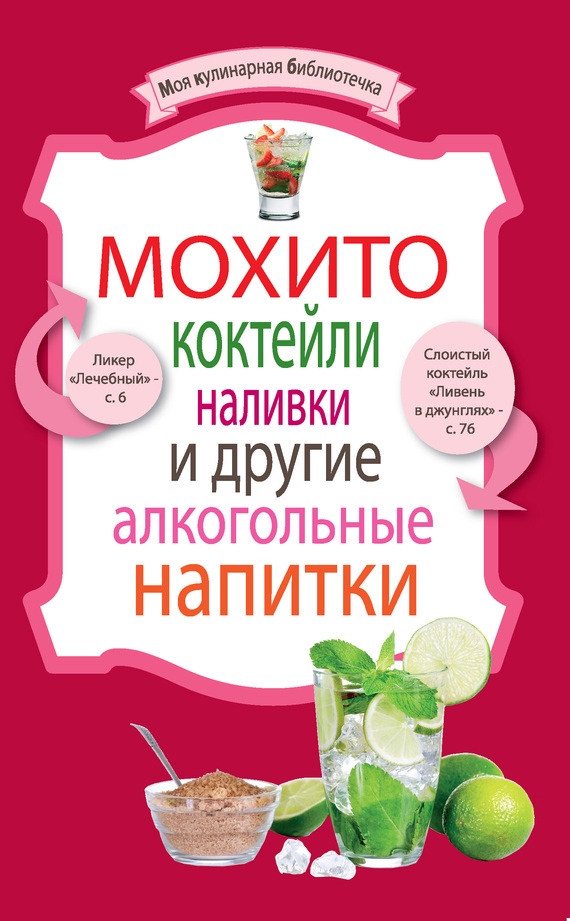 Мохито, коктейли, наливки и другие алкогольные напитки
