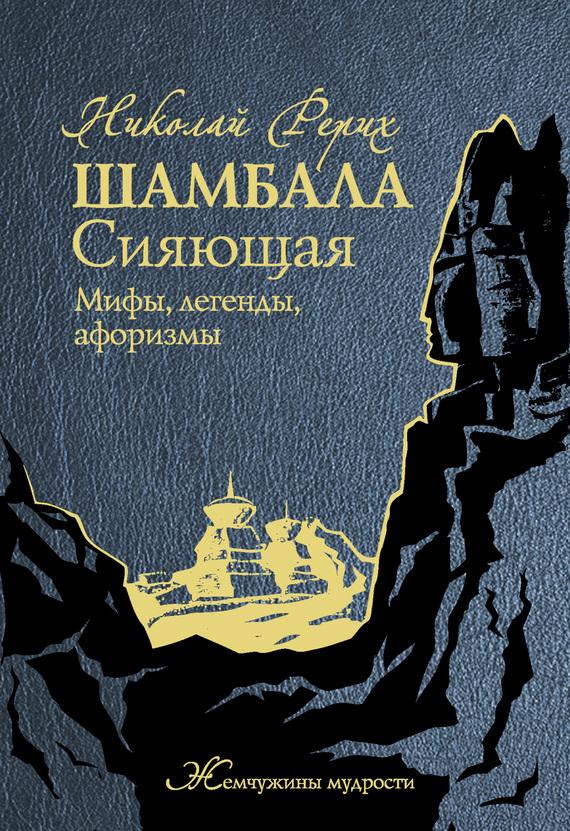 Шамбала скачать книгу николая рериха: скачать бесплатно fb2, txt.