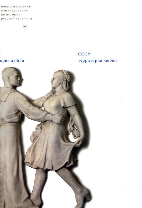 СССР: Территория любви
