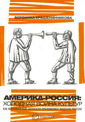 Америка-Россия. Холодная война культур