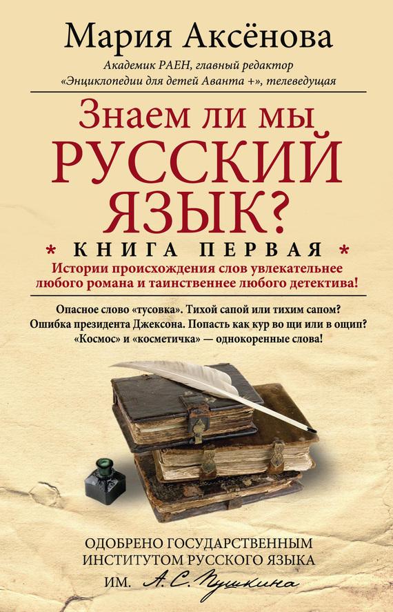 Знаем ли мы русский язык? История происхождения слов увлекательнее любого романа и таинственнее любого детектива!