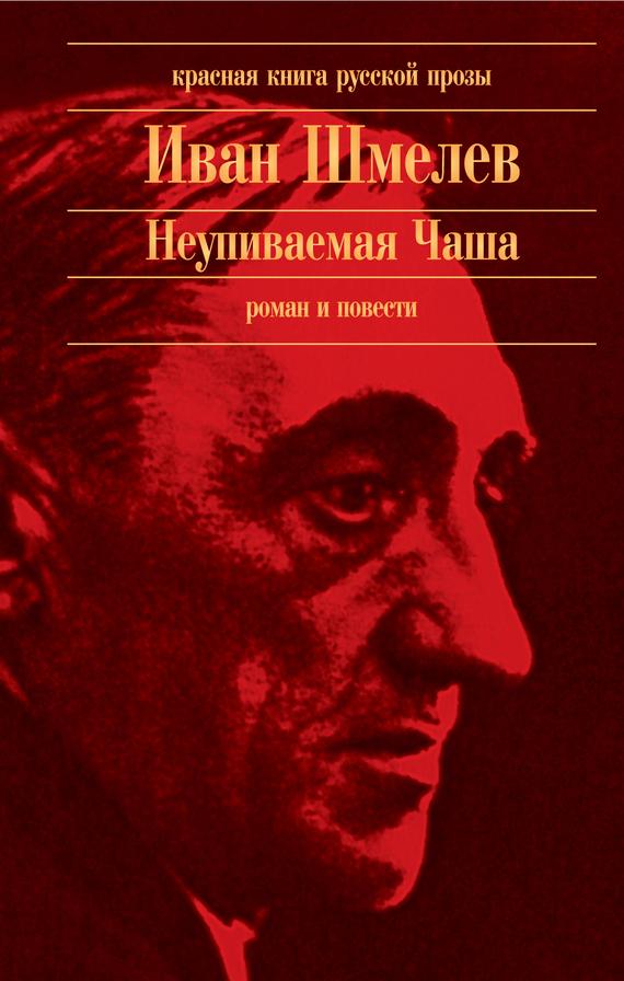 Неупиваемая Чаша (сборник)