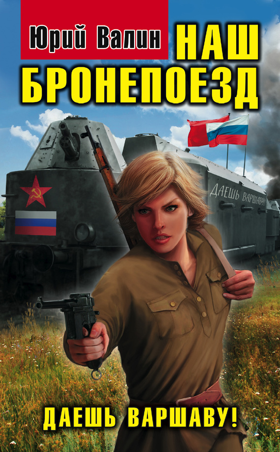Наш бронепоезд. Даешь Варшаву!