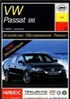 ����������, ������������, ������ � ������������ VW Passat B6 � 2005�. �������.