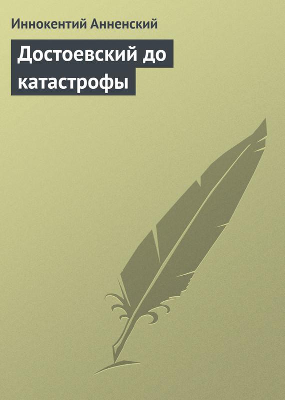 Достоевский до катастрофы