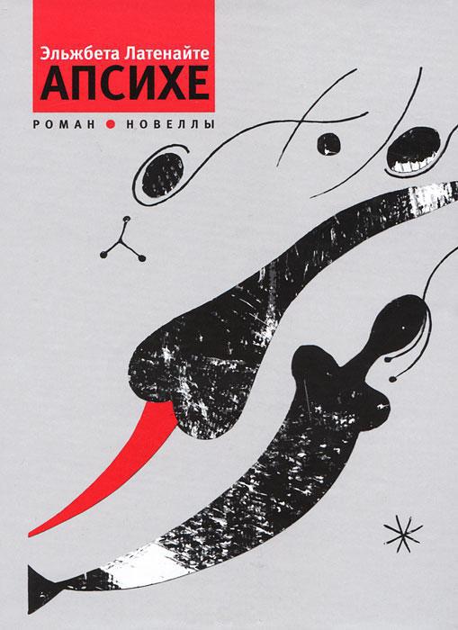 Апсихе (сборник)
