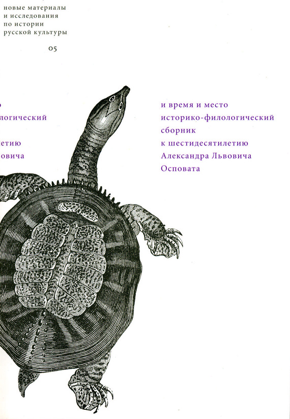 И время и место: Историко-филологический сборник к шестидесятилетию Александра Львовича Осповата