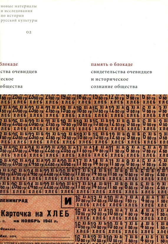 Память о блокаде. Свидетельства очевидцев и историческое сознание общества: Материалы и исследования