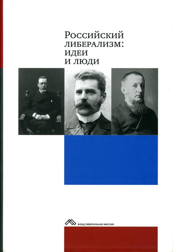 Российский либерализм: идеи и люди