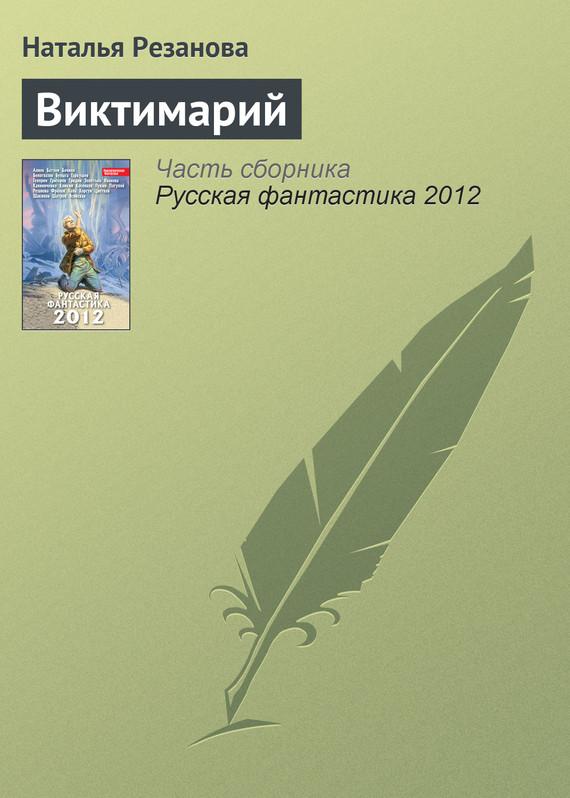 Виктимарий