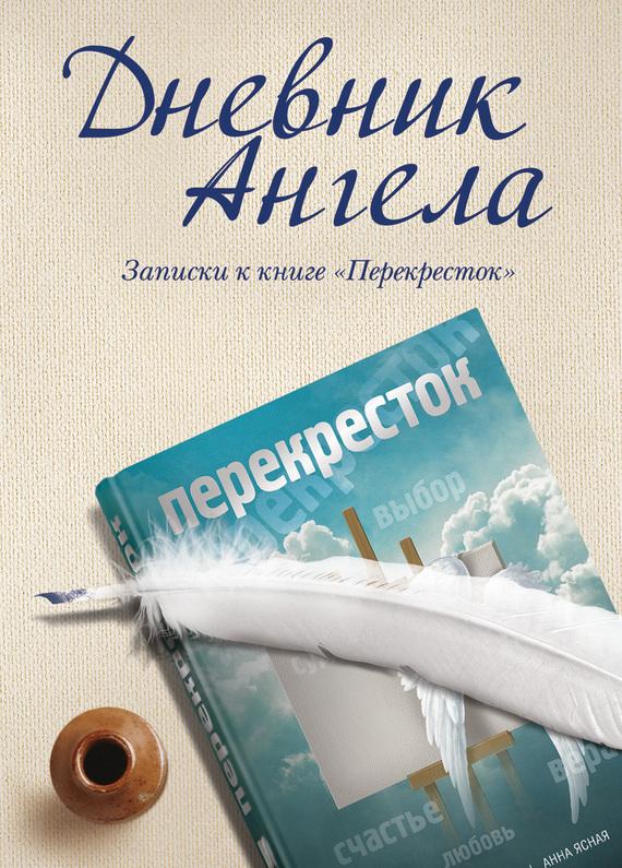 Дневник ангела. Записки к книге «Перекресток»
