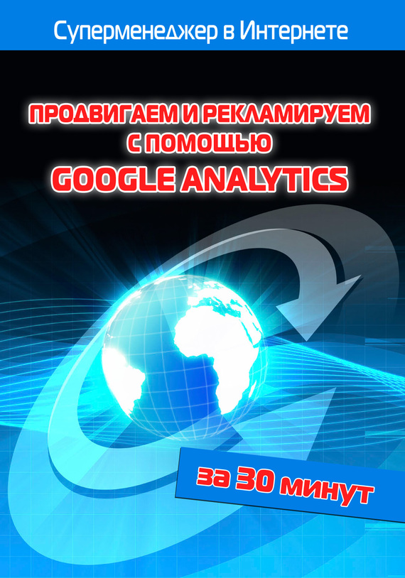 ���������� � ����������� � ������� Google Analytics