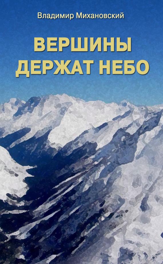 Вершины держат небо