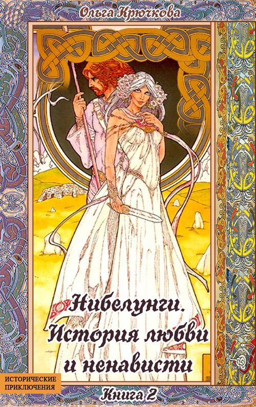 Нибелунги. История любви и ненависти