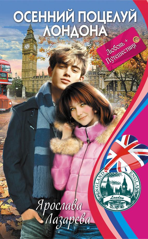 Осенний поцелуй Лондона