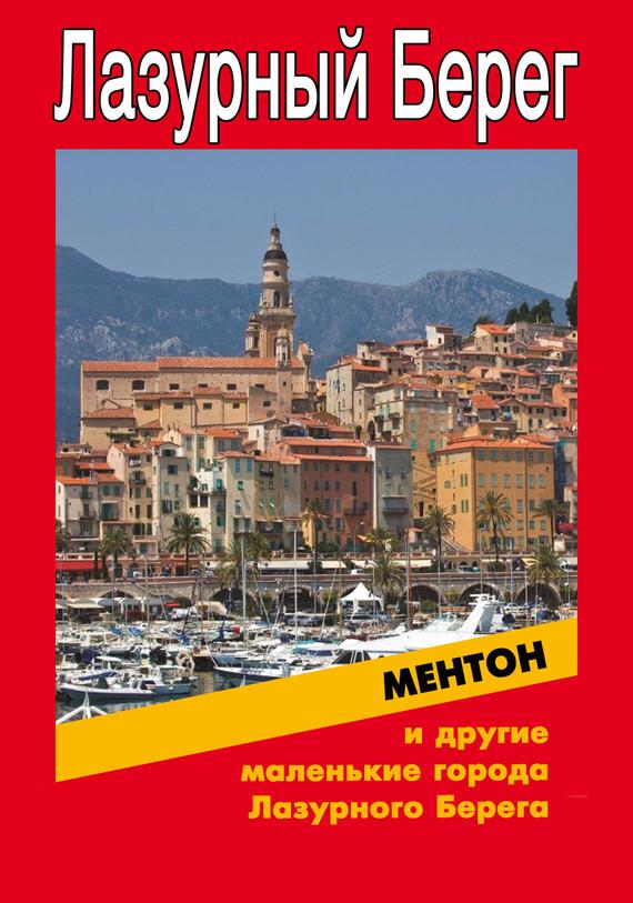 Ментон и другие маленькие города Лазурного Берега