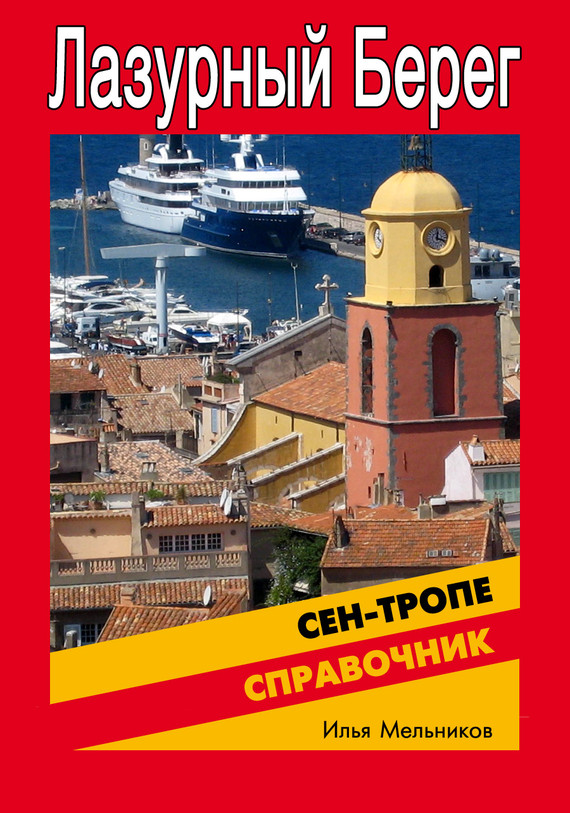 Справочник по Сен-Тропе