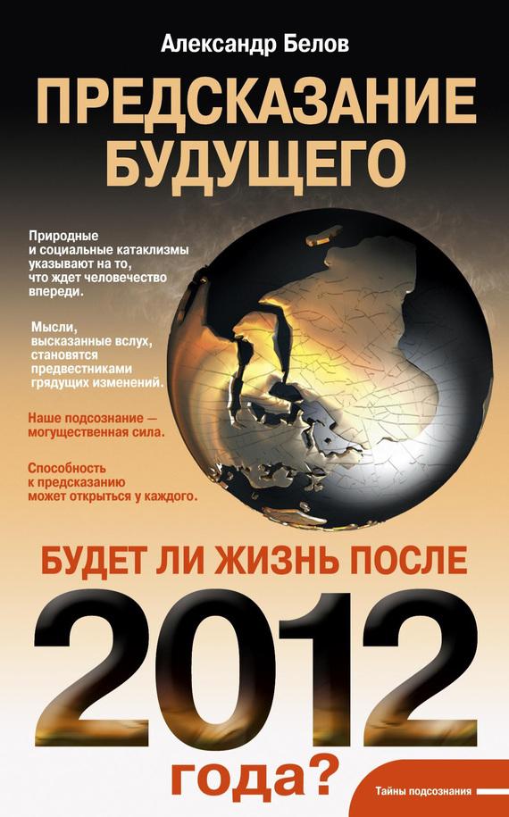 Предсказание будущего. Будет ли жизнь после 2012 года?