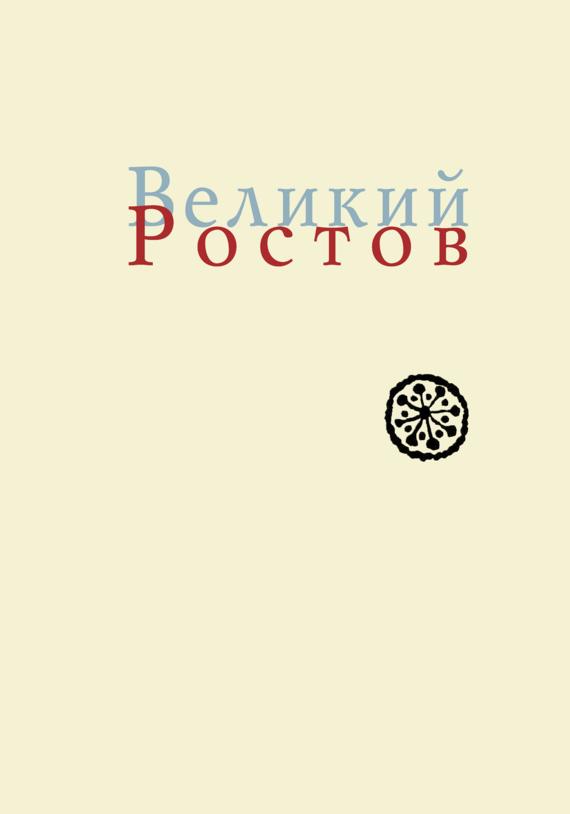 Великий Ростов. XVII век: место Утопии
