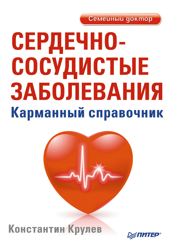 Сердечно-сосудистые заболевания. Карманный справочник