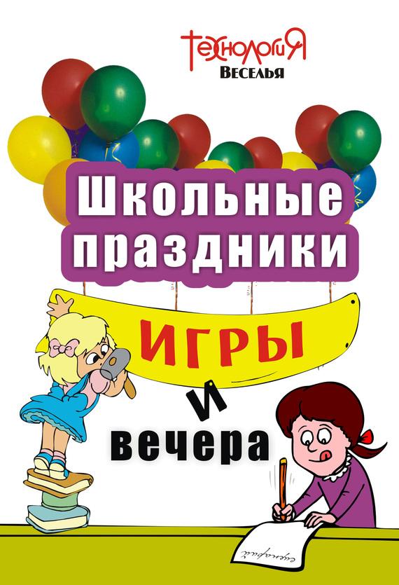 Школьные праздники, игры и вечера. 1-4 классы