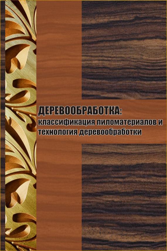 Классификация пиломатериалов и технология деревообработки