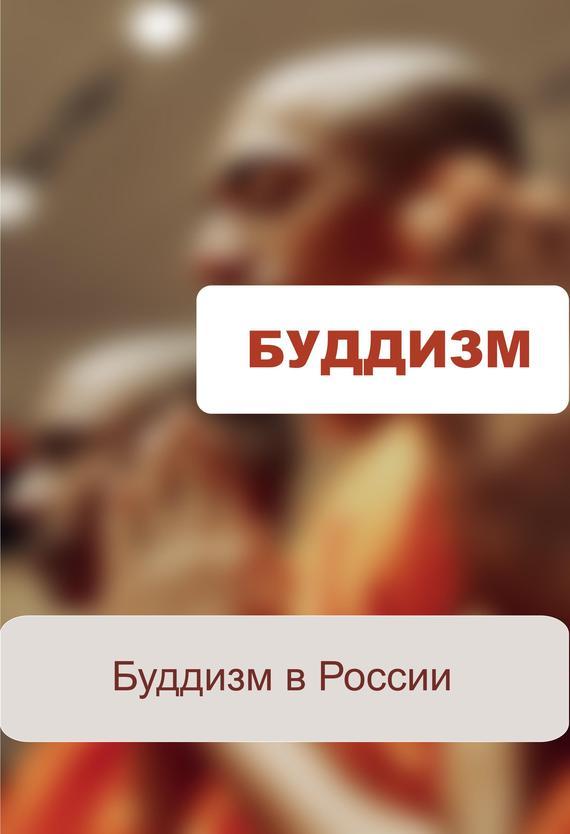 Буддизм в России