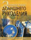Золотая книга домашнего рукоделия