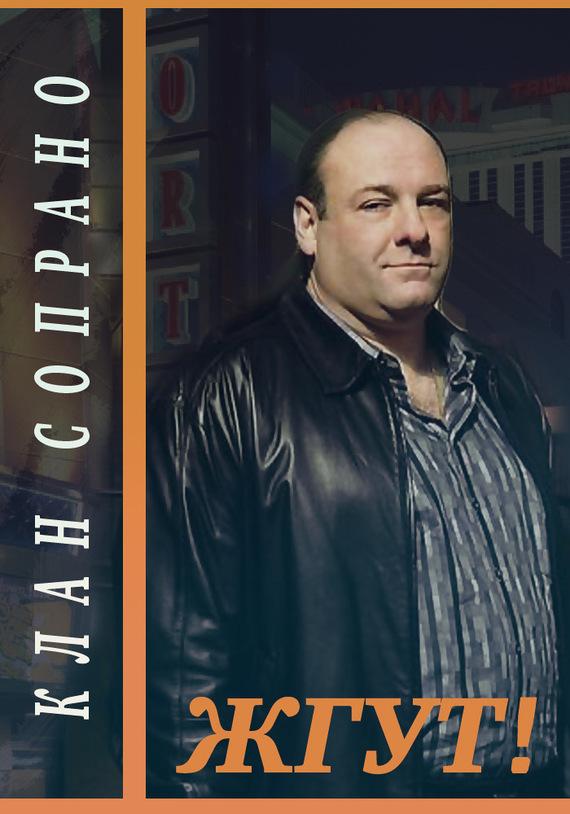 Клан Сопрано (The Sopranos). Жгут!