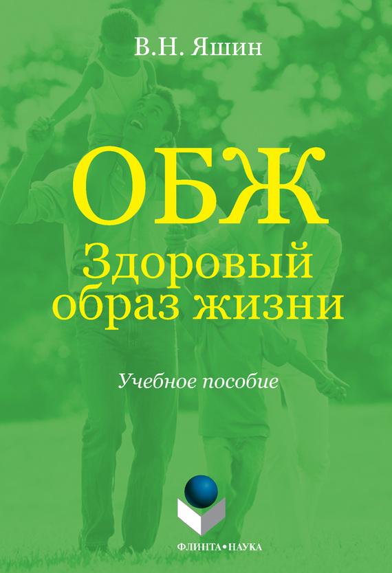 ОБЖ. Здоровый образ жизни: учебное пособие