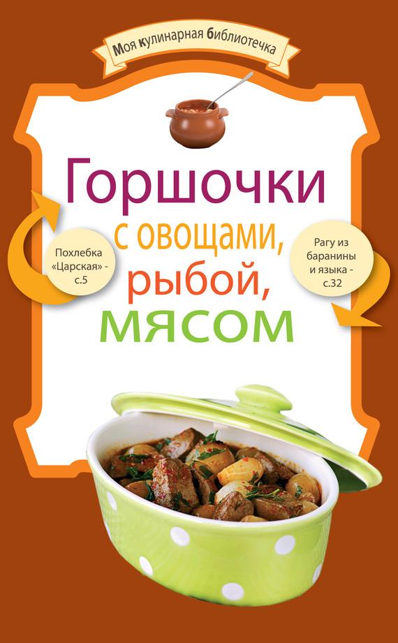 Горшочки с овощами, рыбой, мясом