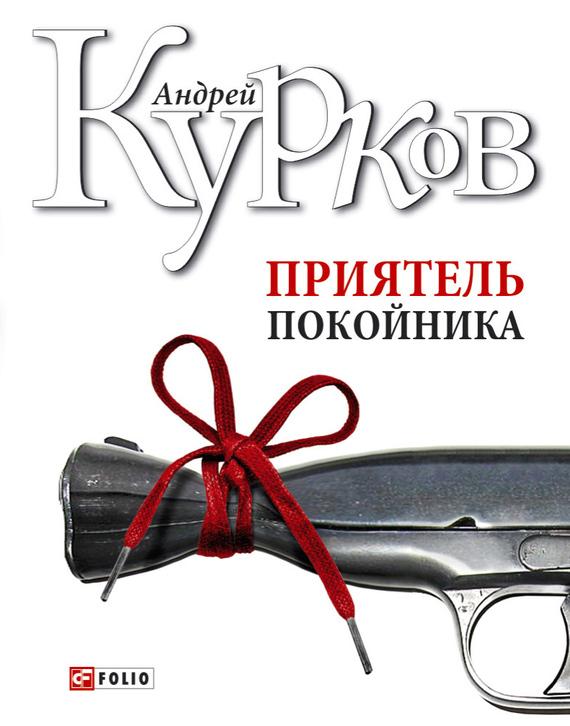 Приятель покойника (сборник)