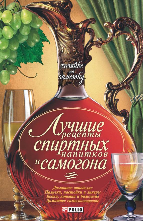 Лучшие рецепты спиртных напитков и самогона
