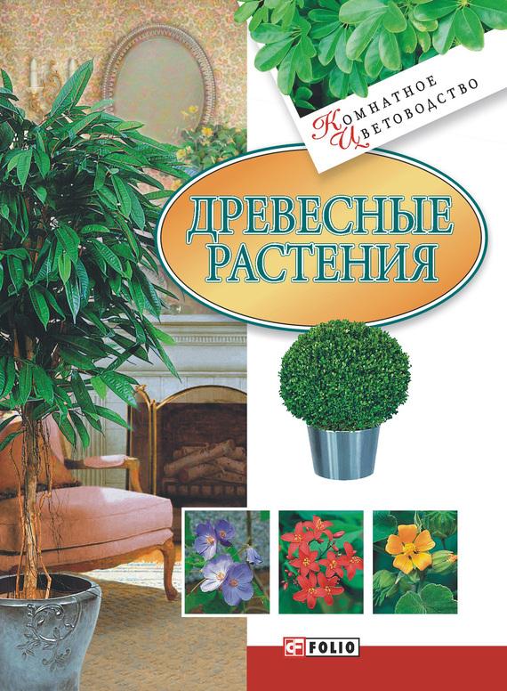 Скачать книгу комнатные цветы