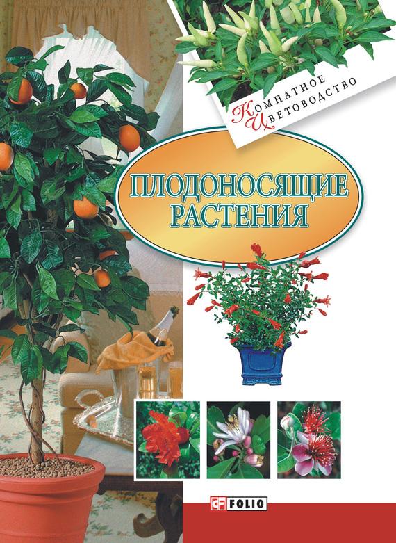 Плодоносящие растения