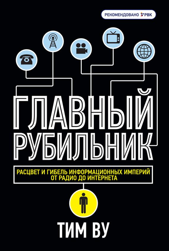 Главный рубильник. Расцвет и гибель информационных империй от радио до интернета